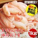 (かに カニ 蟹 セット 詰め合わせ)ズワイガニ[折れ棒肉剥き身]1kg[送料無料][冷凍]蟹むき身