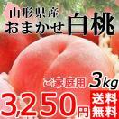 おまかせ 白桃 3kg 山形県産 訳あり 送料無料 ご家庭用 桃 もも 産地直送