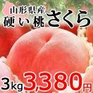 桃 さくら 3kg 山形県産 硬い 桃 もも 産地直送