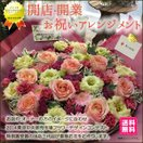 開店祝い 開業祝い 花 アレンジ スペシャル 東京市場コンテスト特別賞フローリストが贈る