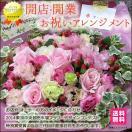開店祝い 開業祝い 花 アレンジ 20 東京市場コンテスト特別賞フローリストが贈る