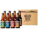 奥入瀬ビール330ml瓶8本セット(一箱単位)