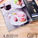 カタログギフト 内祝い 結婚祝い 出産内祝い 香典返し プレミアムカタログギフト 4,600円コース (KND-388-46KR) | お歳暮 お年賀 割引