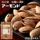 世界美食探究 殻付きローストアーモンド(塩) 1kg(250g×...
