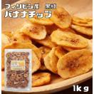 世界美食探究 黒糖バナナチップ 1kg(250g×4袋)  【ブ...