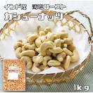 世界美食探究 インド産 カシューナッツ 1kg【薄塩オイルロ...