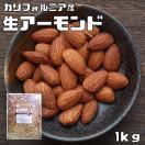 【宅配便送料無料】世界美食探究 アーモンド 生 カリフォルニア産 1kg  【Almond】