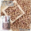 豆力特選 北海道十勝産 うずら豆 1kg
