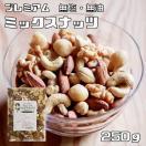 グルメな栄養士のプレミアムミックスナッツ 無塩・無油 250g ...