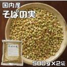 【予約販売】豆力 こだわりの北海道産そばの実 1kg (むき蕎麦)【脱穀済み】