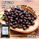 豆力 無添加 国産ソフト煎り黒大豆 250g 【国内産、素焼き...