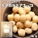世界美食探究 オーストラリア産 マカダミアナッツ 1kg 【...