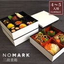 NO MARK 3段重箱(4〜5人用)3900ml 10886