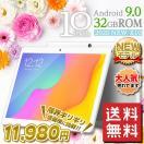 【10.1インチ】タブレットPC【android tablet】大幅マイナーチェンジ TAB G101(KT107) 16GB【豪華スペシャルセット/人気アプリ設定】