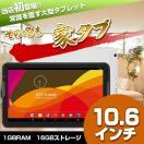 【10.6インチ 10.6型】家タブ クアッドコア 16GB IPS液晶搭載 タブレット 本体 アンドロイド【LINE 大型 人気 おすすめ】