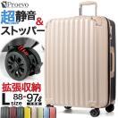 スーツケース 大型 LLサイズ 軽量 大容量 受託無料サイズ 拡張 8輪キャスター キャリーバッグ 人気