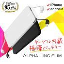 【送料無料】■ALPHA LING LITE(SLIM) 5000...