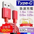 Type-cケーブル 充電 コード 1m 急速充電 ...