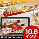 【10.6インチ 10.6型】最強の家タブ オクタコア 16GB IPS液晶搭載 タブレットPC本体【LINE 大型 人気 おすすめ 安い価格】