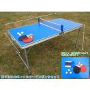 ファミリーピンポン台!折りたたみ テーブル 卓球台 家庭用