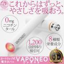 電子タバコ 電子たばこ ヴェポネオ vaponeo...