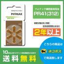 フォナック/PR41(312)/PHONAK/補聴器電池/...