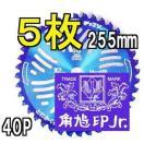 津村 ツムラ チップソー F型ハイパー 草刈...
