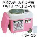 みのる 空冷スチーム餅つき機 ファンツッキー5.4L・2~3升 HSA-35 味噌羽根選択