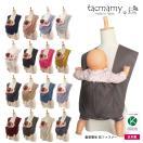 抱っこ紐/抱っこひも タックマミー綿100%シリーズ 全20種類 日本製