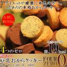 【訳あり】豆乳おからクッキーFour Zero(4...