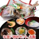 お食い初め セット 料理  祝い膳セット( ...