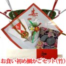 お食い初め 鯛かご 飾り セット(竹) 歯固め石 巾着付き ( お食い初め 石 はがため石 百日祝い )