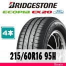 215/60R16  ブリヂストン Ecopia EX20 【在庫あり・送料無料】 新品4本 [アウトレット] 2016年製