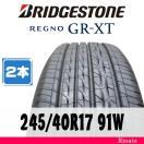 245/40R17  ブリヂストン REGNO GR-XT 【在庫あり・送料無料】 新品2本 [アウトレット] 2015年製