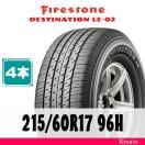 215/60R17  Firestone DESTINATION LE-02 【在庫あり・送料無料】 新品4本 [アウトレット] 2015年製