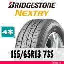 155/65R13 73S  ブリヂストン NEXTRY 【在庫あり・送料無料】 新品4本 2017年製