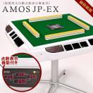全自動麻雀卓 家庭用 点数表示  AMOS JP-EX...