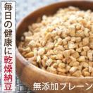 乾燥納豆(国産大豆)2個セット