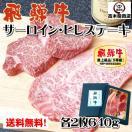 肉 ギフト 飛騨牛 ステーキ セット サーロイン 200g ヒレ 120g 各2枚 ...