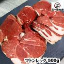 ジンギスカン マトンレッグ(羊)500g  オーストラリア産/焼肉/丼/...