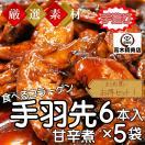桜姫鶏の食べるコラーゲン手羽先 (宮崎県産) 甘辛煮 (まとめ買い) 6...