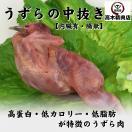 国産 うずら  (内臓有,腸無) 5羽セット(90〜110g/羽) フランス料理...