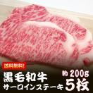 肉 ギフト 黒毛和牛サーロインステーキ 200g×5枚 化粧箱入 お中...