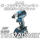 マキタ TD170DRGX 充電式インパクト 18V 6.0Ah 【セット品】