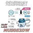 マキタ 充電式噴霧器 MUS052DW 10.8V 1.3Ah...
