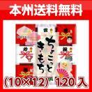 (本州送料無料!2016年11月28日新発売)チロルチョコ チョコっと気餅 (10×12)120入 2017年(駄菓子)