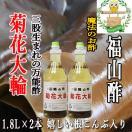 福山酢・菊花大輪(根こんぶ入り)1.8L×2本【送料無料】
