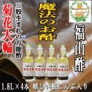 福山酢・菊花大輪(根こんぶ入り)1.8L×4本
