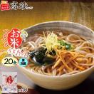 送料無料 グルテンフリー お米つるつる(麺のみ)20食 2,300円+税 送料無料 KMT-20
