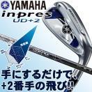 国内正規モデル ヤマハ インプレス UD+2 アイアン単品(#5、#6、AW、AS、SW) シャフト:MX-517i YAMAHA inpres